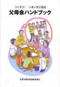 hubokai-hand