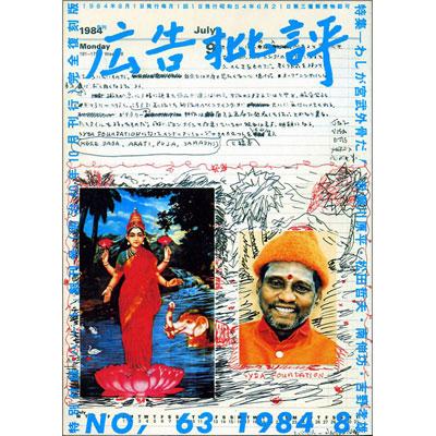 天野祐吉 | エプスタインズ コンテンツ CD DVD BOOK コラム・エッセイ Youtub