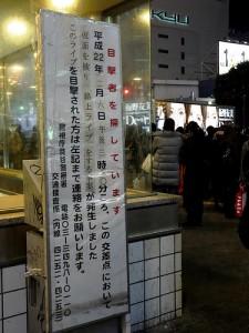 live_in_shibuya