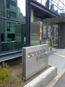minatokuhoumukyoku1