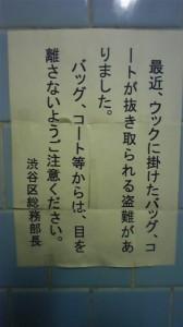 shibuyakuyakusyo (5)