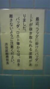 shibuyakuyakusyo (6)