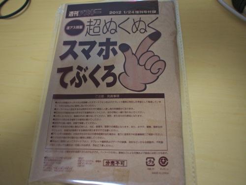 take-P1010329