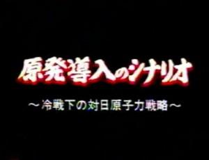 tv-genpatsu